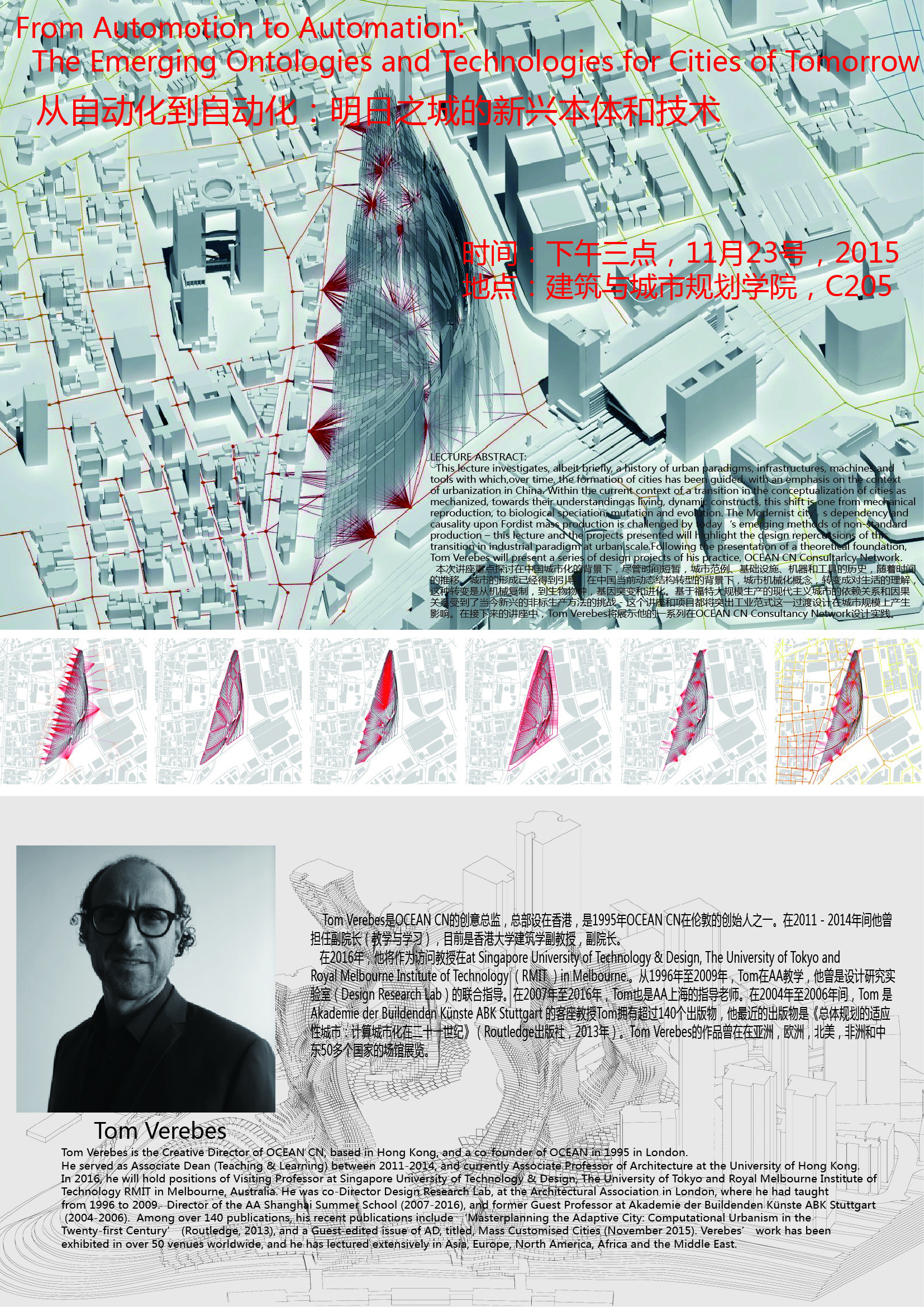 Tom Verebes lecturing at Shenzhen University College of Architecture & Urban Planning